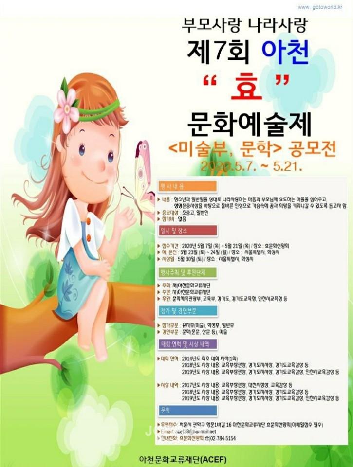 아천문화교류재단, 효와 문화예술제로의 초대... 문학, 미술 공모전
