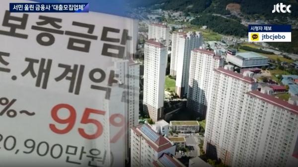 사진_JTBC 뉴스 방송화면 캡쳐