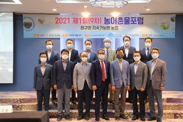 제9회 농어촌물포럼에 참석한 참가자들이 기념촬영을 하고 있다.. 한국농어촌공사 제공